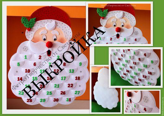 """Куклы и игрушки ручной работы. Ярмарка Мастеров - ручная работа. Купить Выкройка адвент - календаря """" Дед Мороз """" .. Handmade."""