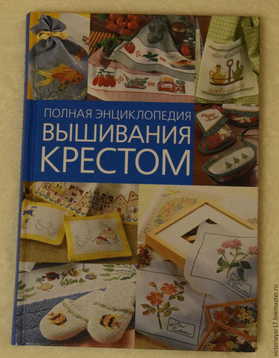 Полная энциклопедия вышивки купить