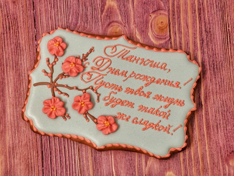 Надписями добро, открытка из пряника
