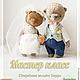 Мастер класс  по созданию свадебных мишек тедди, обучающие материалы, pdf файл
