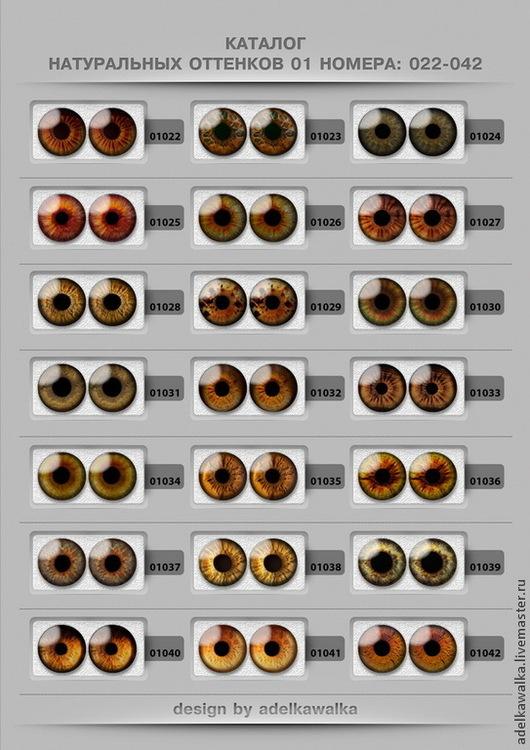 Стеклянные глазки для игрушек. Натуральные 2