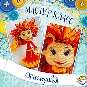 Материалы для творчества handmade. Livemaster - original item Master class Ognevushka-poskakushka doll crochet. Handmade.