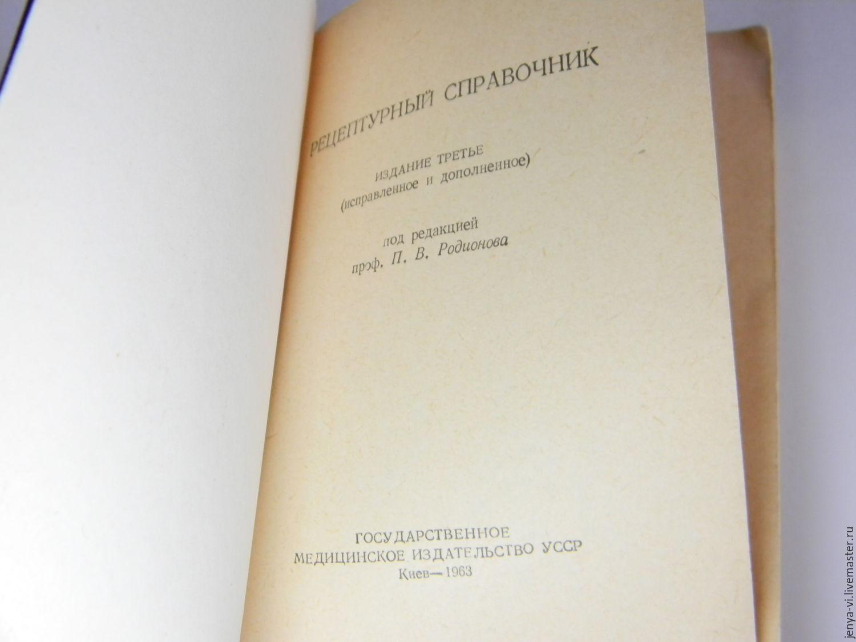 Справочник валют рубли книги