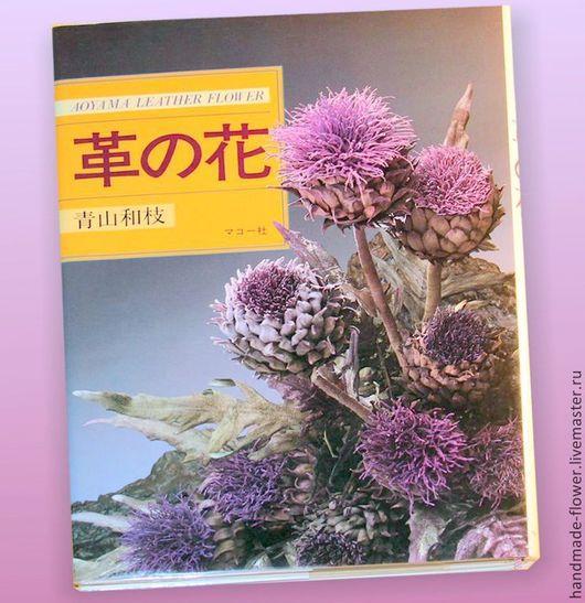 Книга «Цветы из кожи» Автор  - Аояма Кадзуэ Издание – 1982 год. Формат 180*255 144 стр. Бумага - 150 гр.  Количество страниц - 144