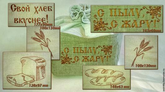 """Вышивка ручной работы. Ярмарка Мастеров - ручная работа. Купить Набор """"Хлебных"""" дизайнов машинной вышивки. Handmade. Коричневый, хлеб"""