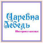 Царевна-Лебедь - Ярмарка Мастеров - ручная работа, handmade