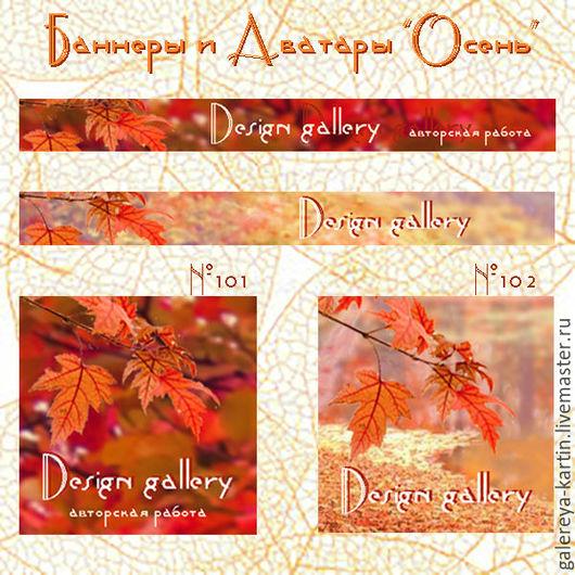 Баннер и аватар `Осень` в комплекте для магазинов на Ярмарке Мастеров.