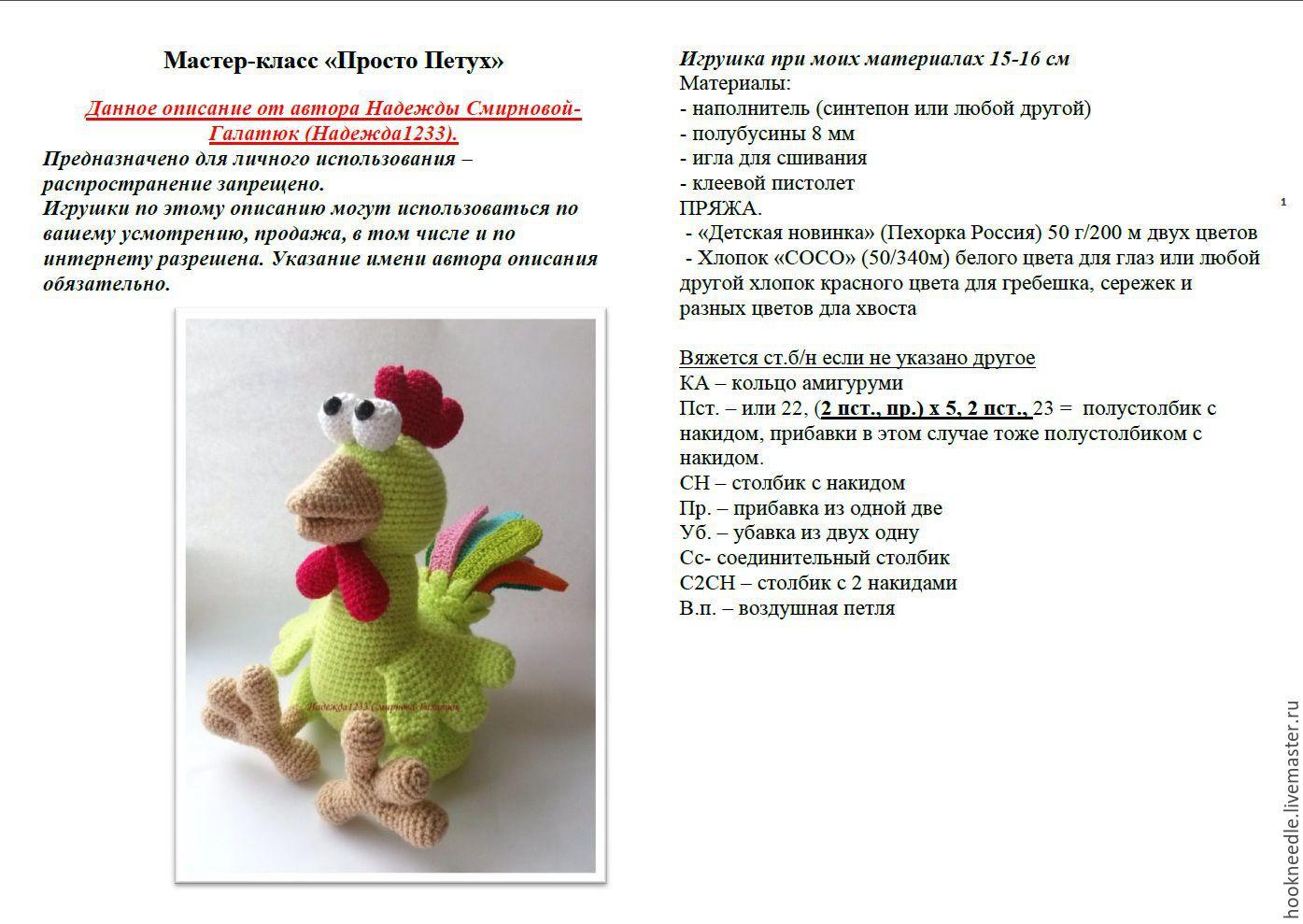 Вязать игрушку петуха описание
