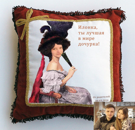 Такую подушку можно заказать не только для дочки, но и маме, подруге, коллеге, соседке, любимой и т.д. Фотографию поместим любую. Текст тоже может быть любым - для жены, для любимой, для подруги.