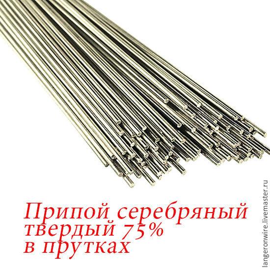 Припой серебряный твердый 75% в прутках, Фурнитура, Бат-Ям, Фото №1