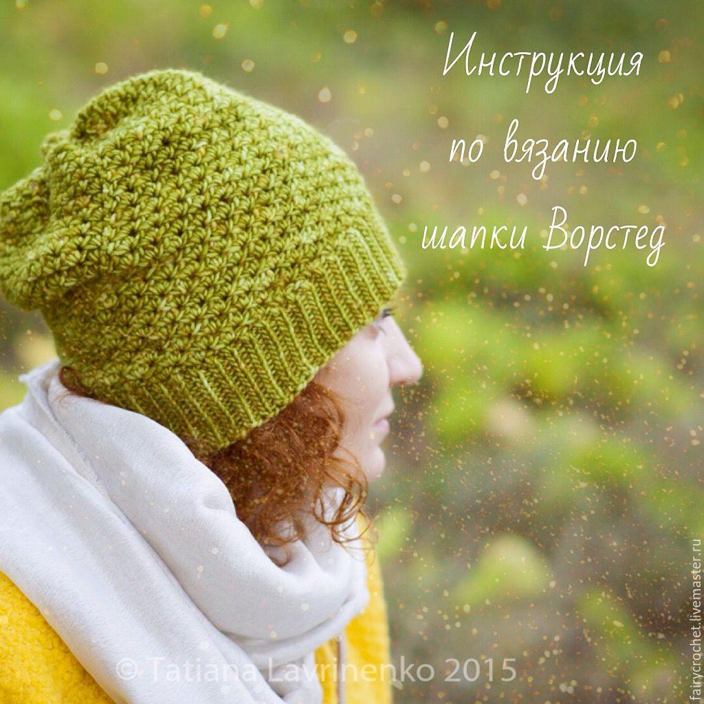 Вязание шапок крючком инструкция