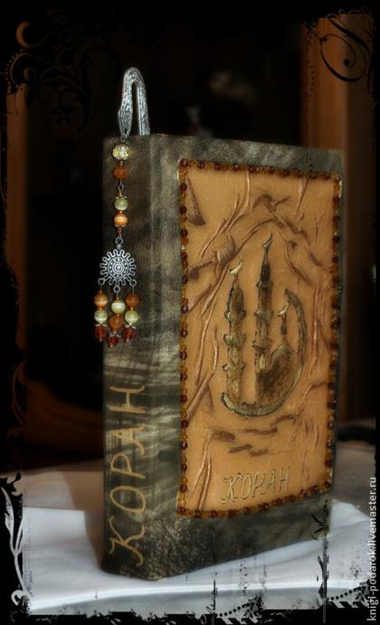 Персональные подарки ручной работы. Ярмарка Мастеров - ручная работа Коран. Handmade.