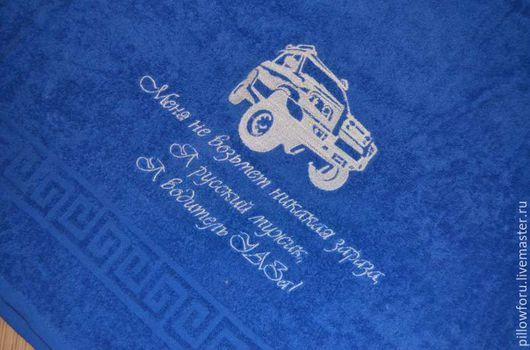 Махровое полотенце с любой именной вышивкой 70*140 см