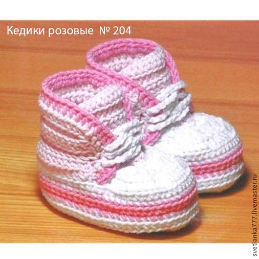 Пинетки вязаные, пинетки розовые, пинетки из хлопка, на шнурках. пинетки вязаные  для новорожденных, пинетки детские, ручная вязка, Пинетки вязаные для новорожденных, Кедики розовые 204.Распродажа.