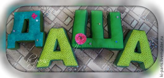 Буквы-подушки ДАША