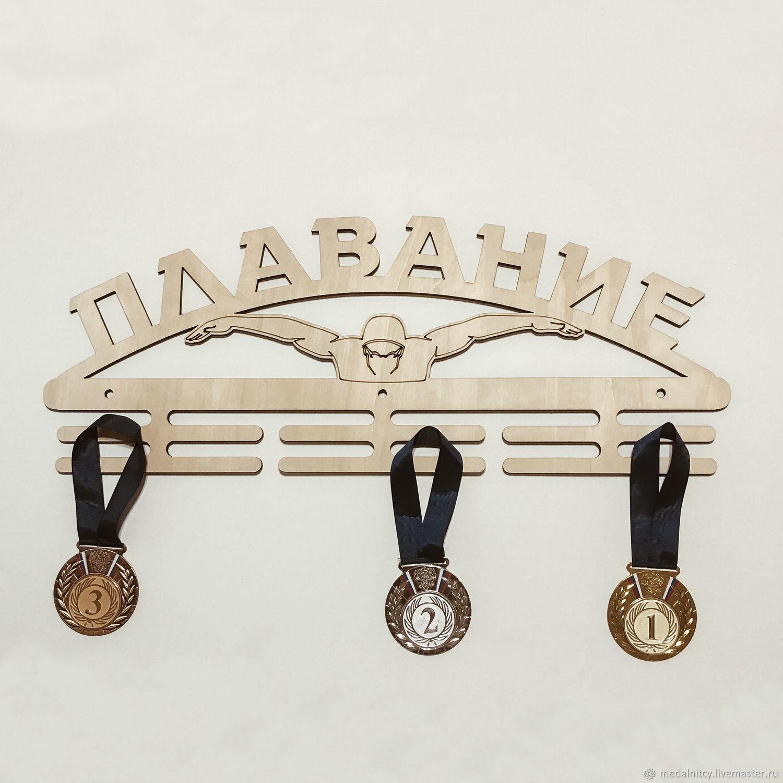 Держатель для медалей Плавание, Подарки, Электросталь, Фото №1
