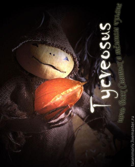Коллекционные куклы ручной работы. Ярмарка Мастеров - ручная работа. Купить Тыквеозус. Ночь Всех Святых в тёмном чулане. Настоящая тыквоголовка. Handmade.