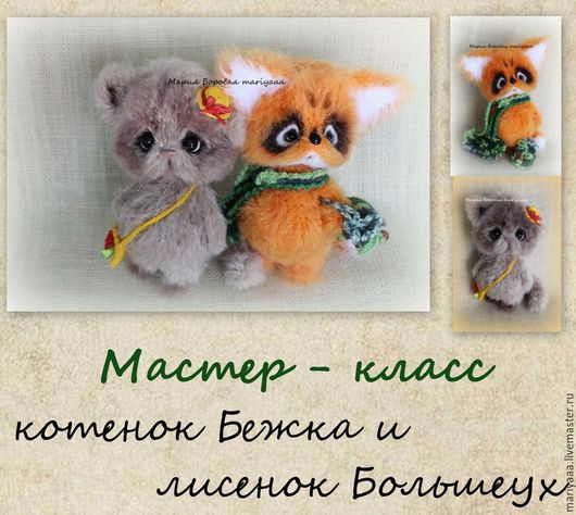 Вязание ручной работы. Ярмарка Мастеров - ручная работа. Купить 2 в 1 МК котенок Бежка и лисенок Большеух. Handmade.