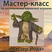 Материалы для творчества ручной работы. Ярмарка Мастеров - ручная работа МК Мастер Йода.. Handmade.