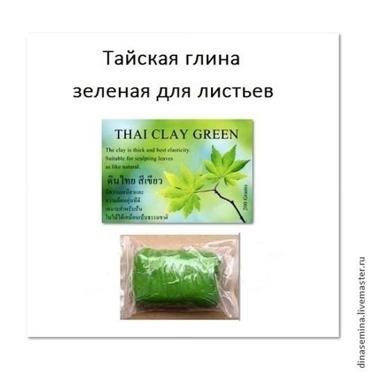 Тай клэй зеленая для листьев (хф, паста для лепки цветов). Таиланд Глина в холодное время пересылается в  термо-упаковке.