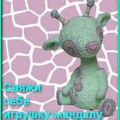 Материалы для творчества ручной работы. Ярмарка Мастеров - ручная работа Жирафик и К.  - игрушка мандала,3 в 1. Handmade.