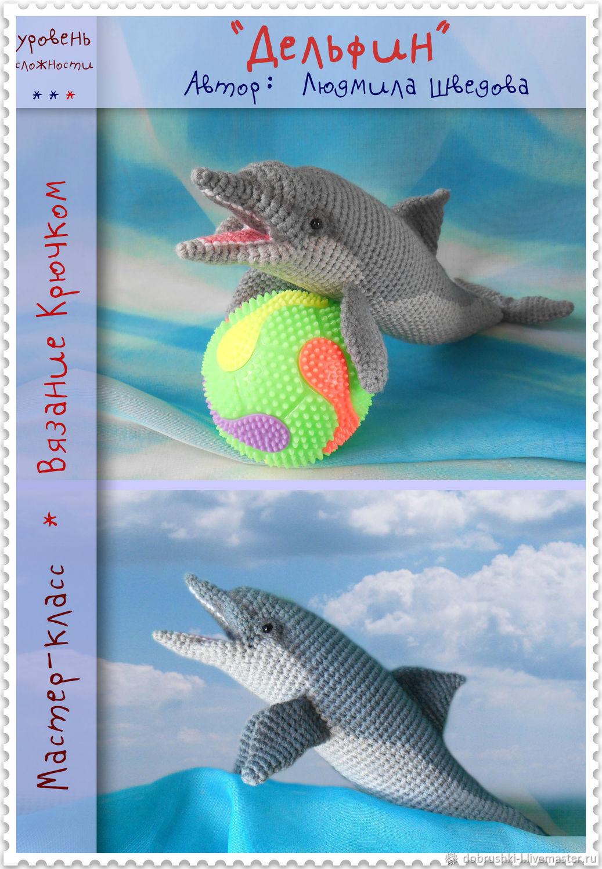 Мастер-класс Дельфин, Схемы для вязания, Щекино,  Фото №1