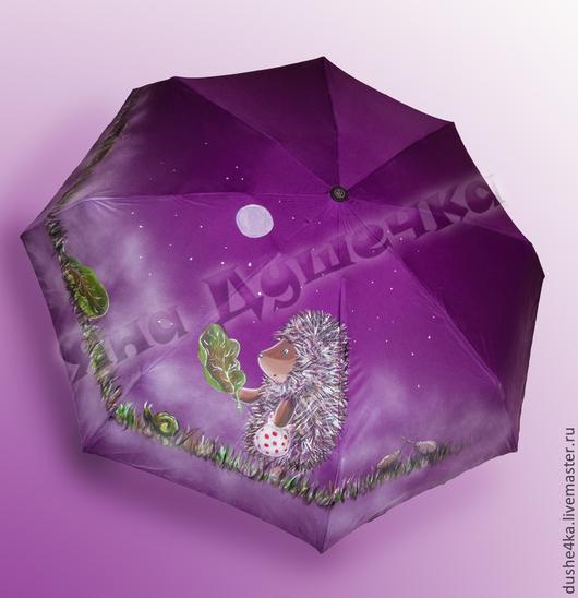 """Зонты ручной работы. Ярмарка Мастеров - ручная работа. Купить Зонт фиолетовый с ручной росписью """"Ежикв тумане """". Handmade."""