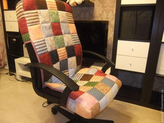 """Текстиль, ковры ручной работы. Ярмарка Мастеров - ручная работа. Купить Чехол на комьютерный стул """" Малкольм"""". Handmade. синтепон"""