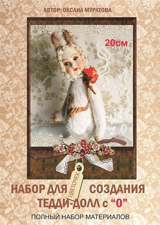 """Куклы и игрушки ручной работы. Ярмарка Мастеров - ручная работа. Купить Наборы  для тедди-долл с """"0"""". Handmade. Белый"""