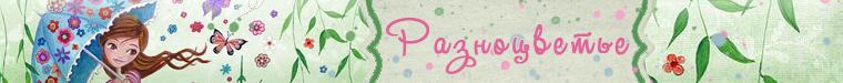 Миронова Инна (разноцветье)