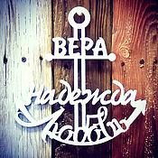 Для дома и интерьера ручной работы. Ярмарка Мастеров - ручная работа Интерьерная надпись Вера Надежда Любовь. Handmade.