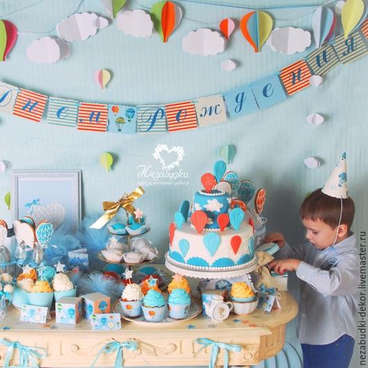 Праздничный набор на день рождения `Воздушный`. Копирование работы без разрешения владельца запрещены.