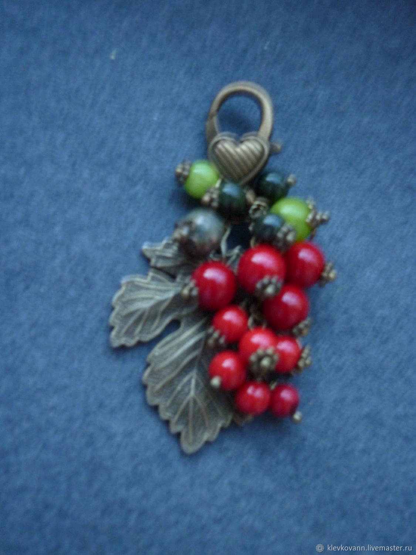 """Брелок для ключей, украшение на сумку Красная смородинка"""""""