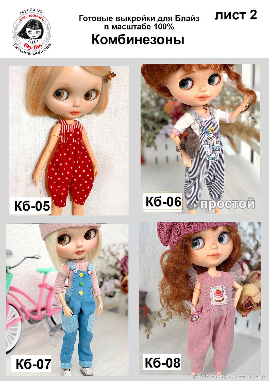 Выкройки одежды для Блайз, Одежда для кукол, Челябинск,  Фото №1