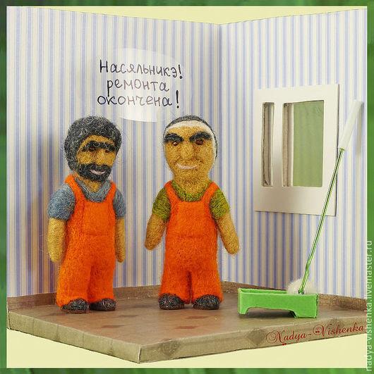 Подарки для мужчин, ручной работы. Купить Равшан и Джамшут `Насяльникэ, ремонта окончена`(интерьерная статуэтка). Рабочий, войлочная игрушка, подарок к дню строителя, подарок, Праздник. Handmade