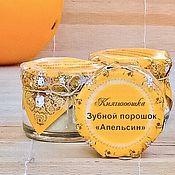 Косметика ручной работы. Ярмарка Мастеров - ручная работа Зубной порошок «Апельсин». Handmade.