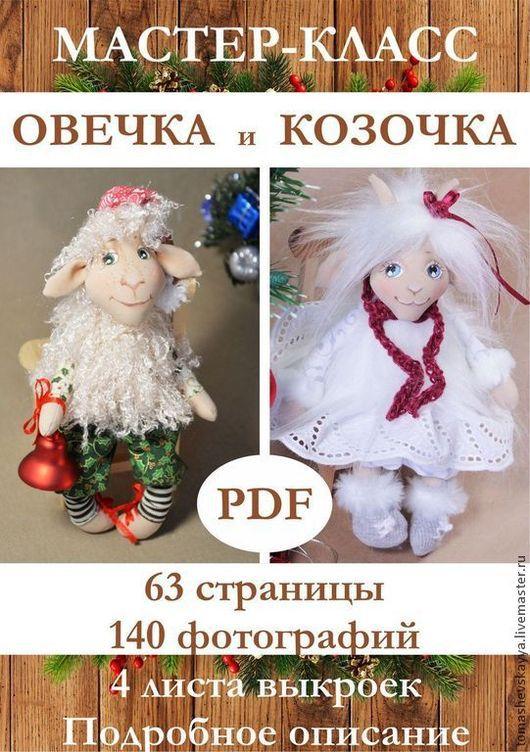 Мастер-класс. Как сшить игрушку. куклы Томашевской Ирины