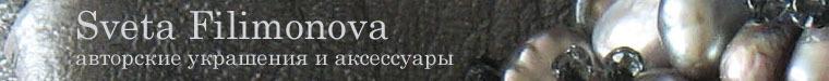 Sveta Filimonova