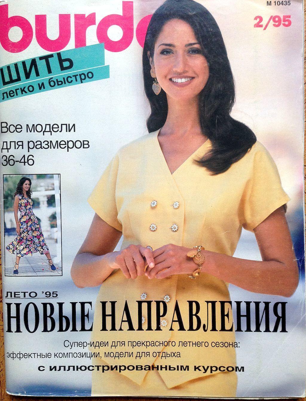 """Журнал Burda """"Шить легко и быстро"""", № 2/95, Выкройки для шитья, Москва,  Фото №1"""