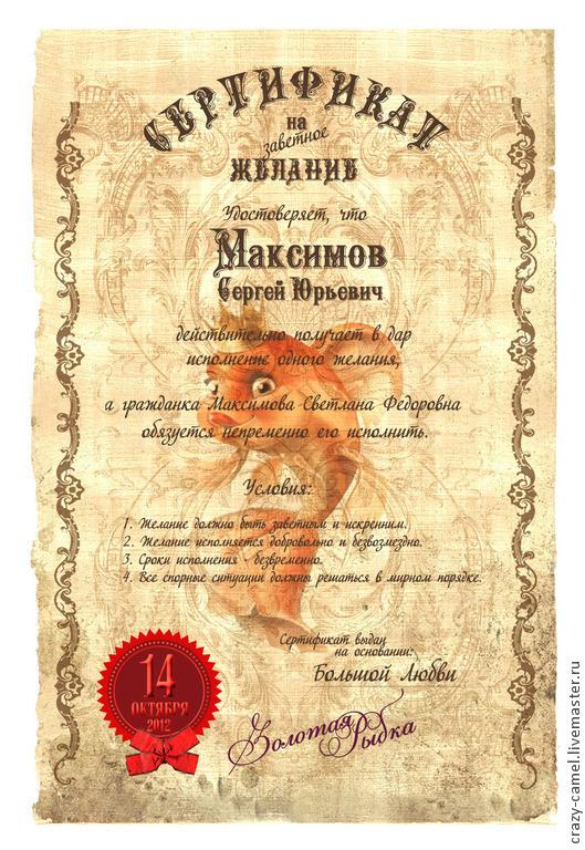Подарки для мужчин, ручной работы. Ярмарка Мастеров - ручная работа. Купить Сертификат на исполнение желания на папирусе. Handmade. Подарок девушке