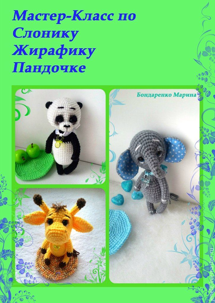 Master Class at the Elephant,and Panda bear Grafico, Details for dolls and toys, Novosibirsk,  Фото №1