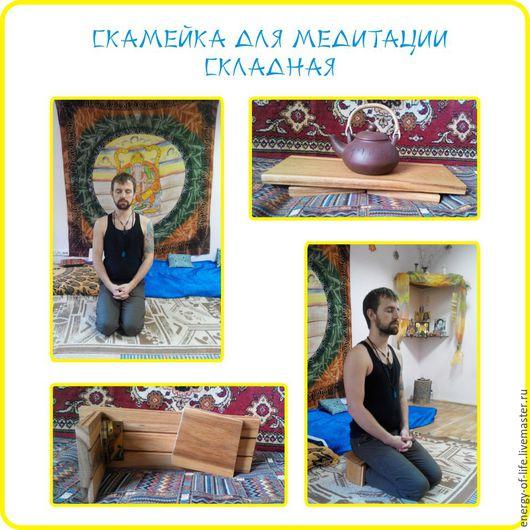 Медитация ручной работы. Ярмарка Мастеров - ручная работа. Купить Скамейка для медитации складная. Handmade. Йога, спокойствие, практика