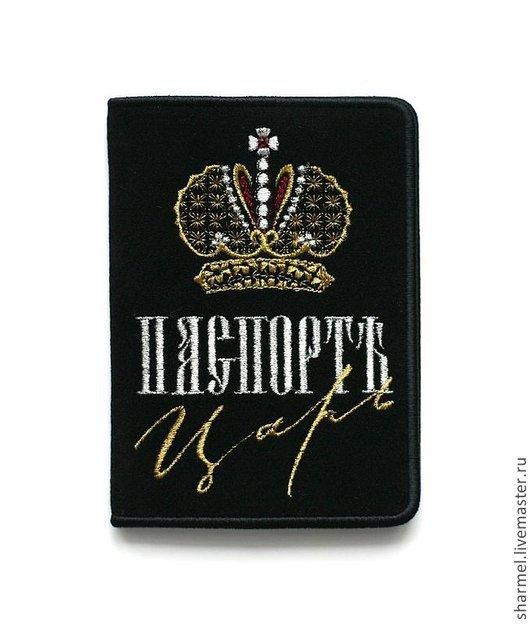 """Вышитая обложка для паспорта """"Царь. Просто царь 2"""". Полезные вещицы от Шармель-ки."""