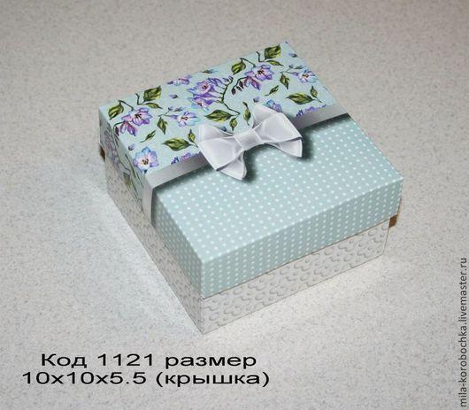 Код 1121 размер 10х10х5.5 см (крышка) Коробочка  подарочная, двухкомпонентная. Цветная печать, глянцевый лак.