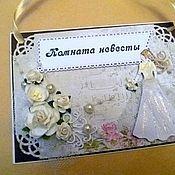 """Свадебный салон ручной работы. Ярмарка Мастеров - ручная работа Табличка на дверь """"Комната невесты"""". Handmade."""