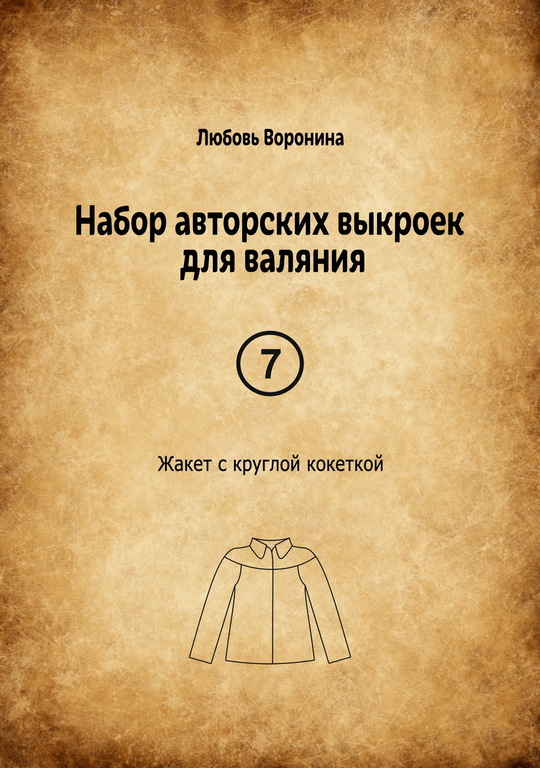 Набор авторских выкроек для валяния 7, Инструменты для валяния, Иваново,  Фото №1