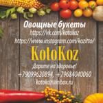 Овощные букеты KotoKoz - Ярмарка Мастеров - ручная работа, handmade