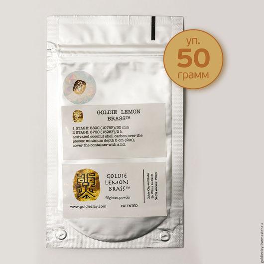 Фото упаковки латунной глины 50г. Доступна фасовка по 50, 100 и 200 грамм