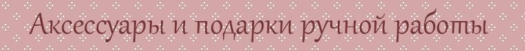 Аксессуары и подарки (art-kisto4ka)