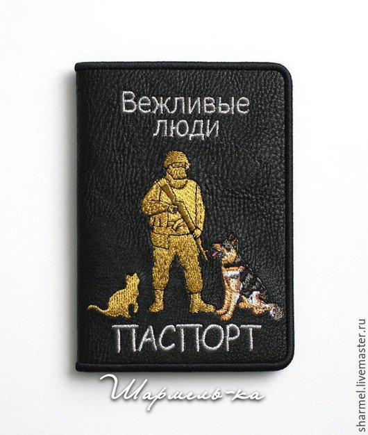 Вышитая обложка на паспорт  `Вежливые люди. Пограничник`. Полезные вещицы от Шармель-ки.